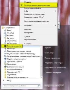 Пуск-Правой кнопкой мыши на ярлык - запуск от имени администратора (операция требует повышения Windows 7)