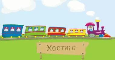 Хостинг Вагончик.ком