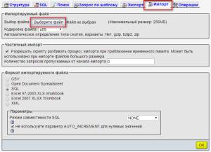 Импорт дампа базы данных MySql