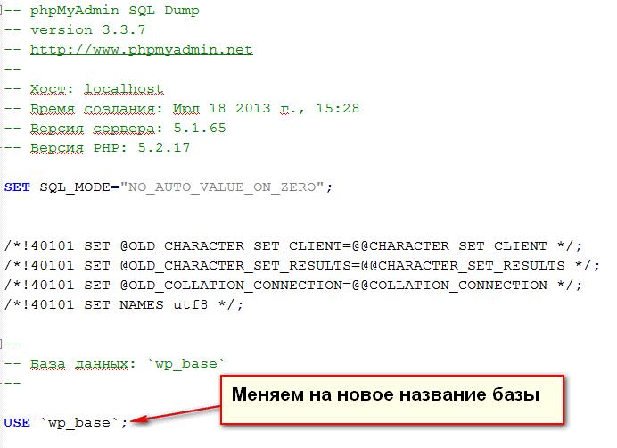 Изменение названия базы данных
