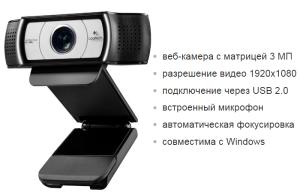 Качественная web-камера