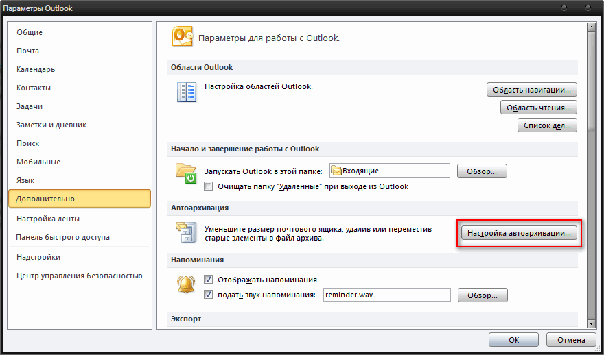 Параметры Outlook 2010