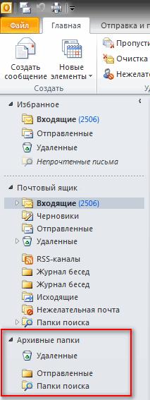 Восстановление Архива почты Outlook 2010