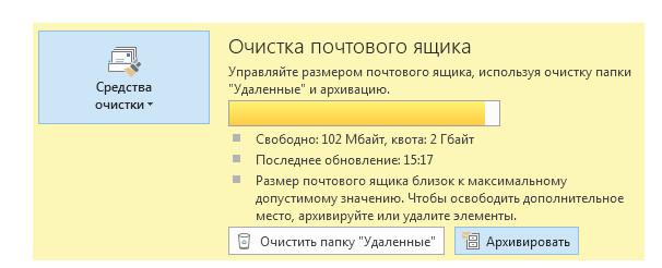 Outlook 2013 Очистка почтового ящика