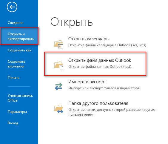 Открыть файл данных Outlook 2013