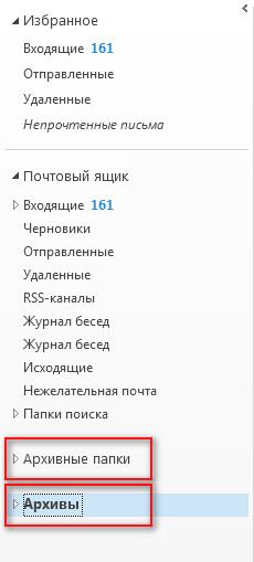 Новые папки Outlook 2013