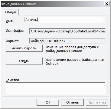 Имя папки в outlook 2013