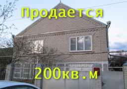 Срочно Продается дом 200кв. м.