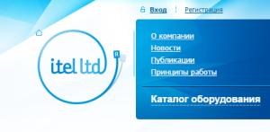 Интел ЛТД