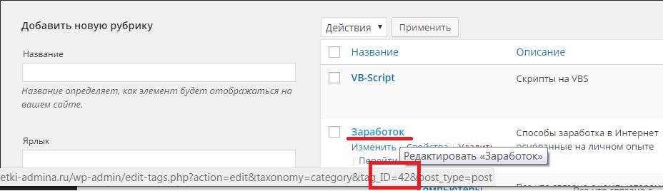 ID рубрики